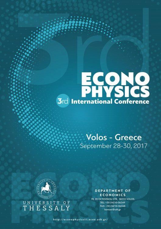 Συνέδριο Οικονοφυσικής στο Βόλο
